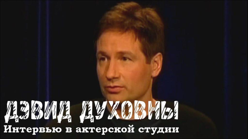 Дэвид Духовны – Интервью